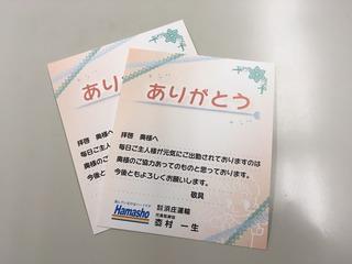 ありがとうカード.jpg