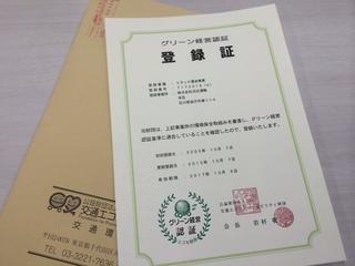 グリーン経営登録証__.JPG
