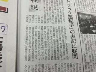 業界紙記事150324.JPG