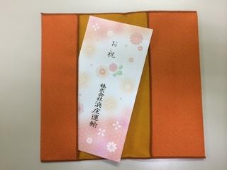 祝い__ 1.JPG